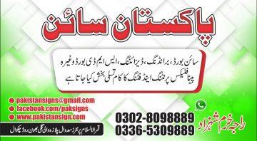 PAKISTAN SIGN (ADVERTISING AGENCY)